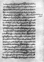 Page of Damascus manuscript
