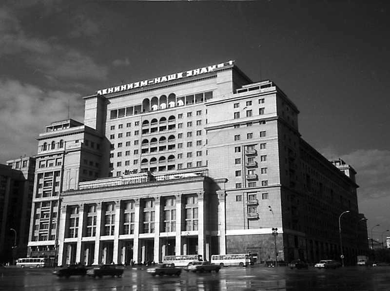 Готель «Москва» (Москва). Загальний вигляд. Фото 31 серпня 1981 р.