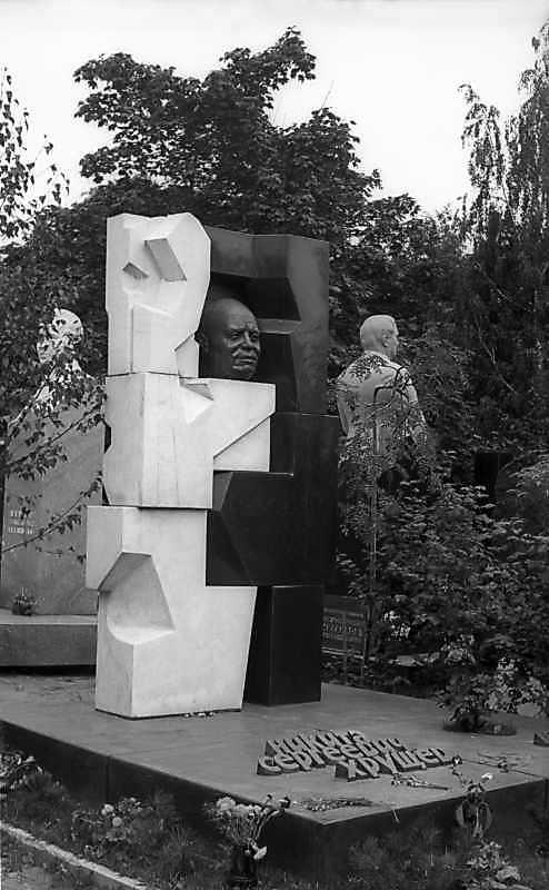 Надгробок М.С.Хрущова на Новодівичому цвинтарі (Москва). Фото 6 вересня 1976 р.