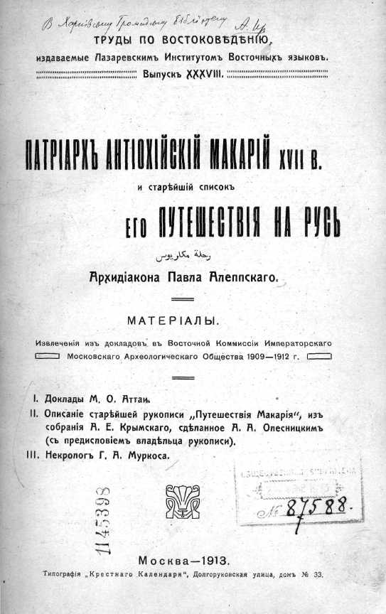 Cover of publication autographed by A.Krymsky