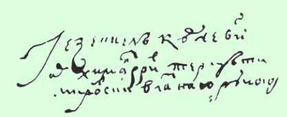 Ezekiel Kurtsevych signature on the letter of 1619