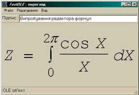 "Редактор атрибуту ""OLE об'єкт"""