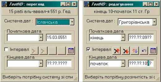 Редактор історичних дат